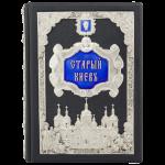 Книга Подарочная книга 'Старый Киев'