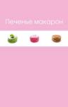 Книга Печенье макарон