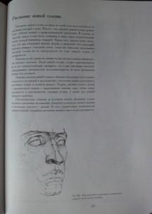 фото страниц Рисунок. Основы учебного академического рисунка #21