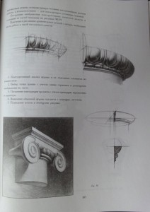 фото страниц Рисунок. Основы учебного академического рисунка #23