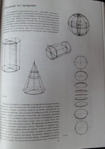 фото страниц Рисунок. Основы учебного академического рисунка #24