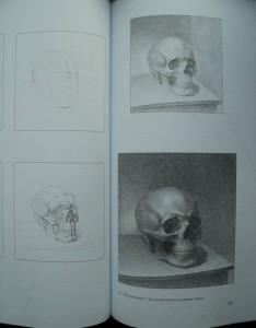 фото страниц Рисунок. Основы учебного академического рисунка #25
