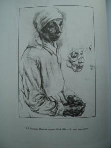 фото страниц Рисунок. Основы учебного академического рисунка #26