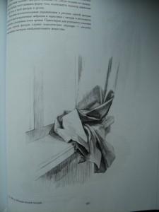 фото страниц Рисунок. Основы учебного академического рисунка #27