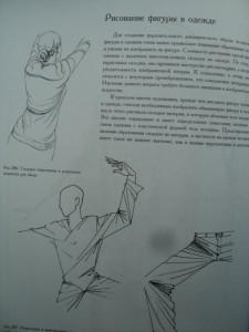 фото страниц Рисунок. Основы учебного академического рисунка #30