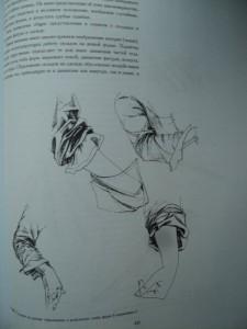 фото страниц Рисунок. Основы учебного академического рисунка #31