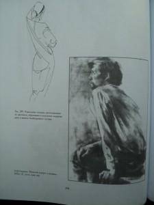 фото страниц Рисунок. Основы учебного академического рисунка #33