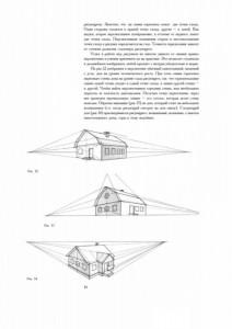 фото страниц Рисунок. Основы учебного академического рисунка #5