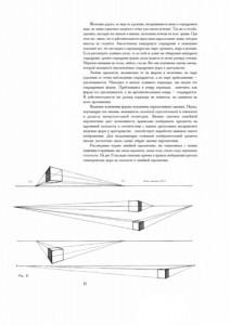 фото страниц Рисунок. Основы учебного академического рисунка #7