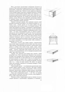 фото страниц Рисунок. Основы учебного академического рисунка #8