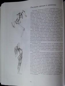 фото страниц Рисунок. Основы учебного академического рисунка #10