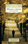 Книга Мысли о жизни. Воспоминания