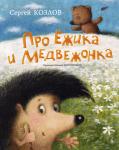 Книга Про Ёжика и Медвежонка