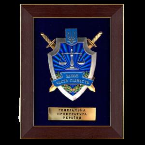 Подарок Сувенир 'Генеральная прокуратура Украины'