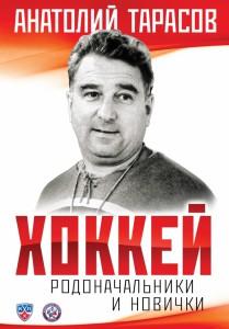 Книга Хоккей. Родоначальники и новички