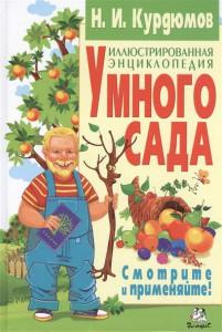 Книга Иллюстрированная энциклопедия умного сада