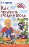 Книга Как укрупнить грозди и ягоды