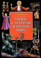 Книга Мифы и легенды народов мира