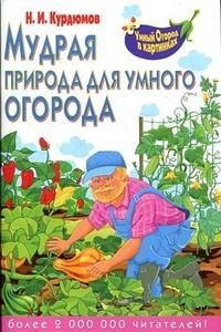 Книга Мудрая природа для умного огорода