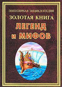 Книга Золотая книга легенд и мифов