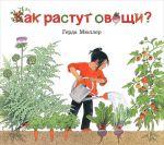 Книга Как растут овощи?