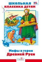 Книга Мифы и герои Древней Руси