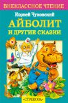 Книга Айболит и другие сказки