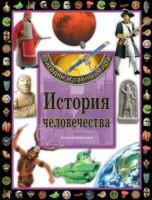 Книга История человечества. Энциклопедия