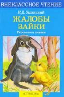 Книга Жалобы зайки. Рассказы и сказки