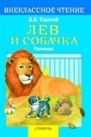 Книга Лев и собачка