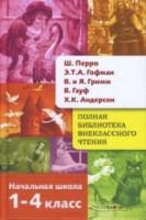 Книга Полная библиотека внеклассного чтения. 1-4 класс