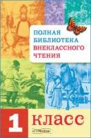 Книга Полная библиотека внеклассного чтения. 1 класс