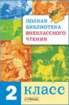 Книга Полная библиотека внеклассного чтения. 2 класс