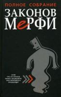 Книга Полное собрание Законов Мерфи