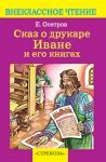 Книга Сказ о друкаре Иване и его книгах