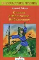 Книга Сказка о Мальчише-Кибальчише