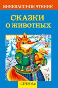 Книга Сказки о животных