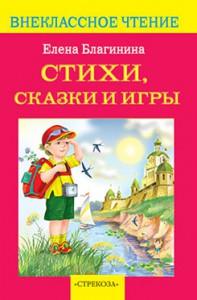 Книга Стихи, сказки, игры