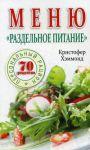 Книга Меню 'Раздельное питание'