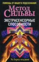 Книга Метод Сильвы. Экстрасенсорные способности