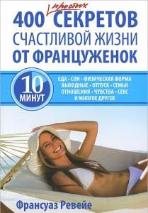 Книга 400 простых секретов счастливой жизни от француженок