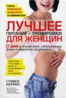 Книга Лучшее для женщин. Питание + тренировки