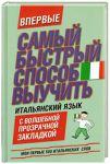 Книга Самый быстрый способ выучить итальянский язык