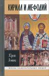 Книга Кирилл и Мефодий