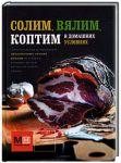 Книга Солим, вялим, коптим в домашних условиях