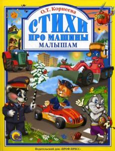 Книга Стихи про машины малышам