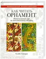 Книга Как читать орнамент. Интенсивный курс по текстильному дизайну