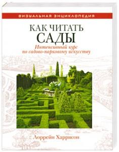 Книга Как читать сады. Интенсивный курс по садово-парковому искусству