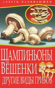Книга Шампиньоны. Вешенки. Другие виды грибов