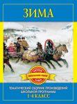 Книга Зима. Произведения русских писателей о зиме